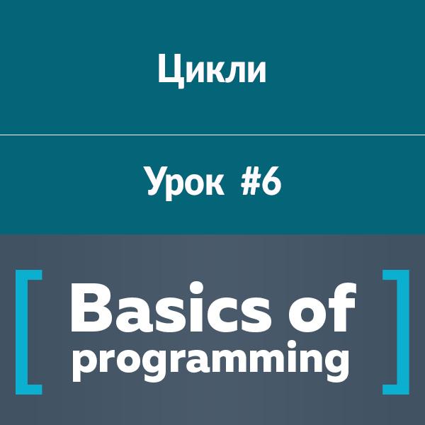 Уроци по програмиране
