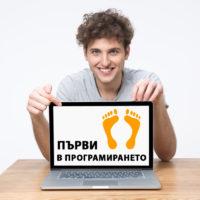 Безплатен курс Първи стъпки в програмирането