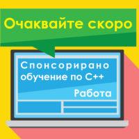 Спонсорирано Обучение по С++