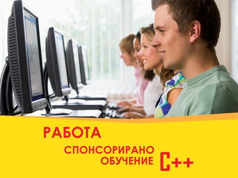Спонсорирано обучение по С++ и работа