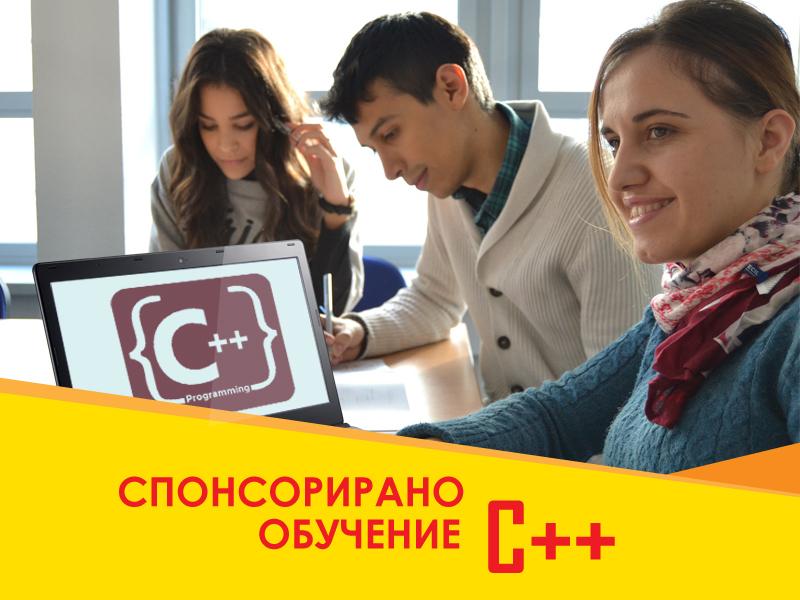 Стартира Спонсорираното обучение по С++