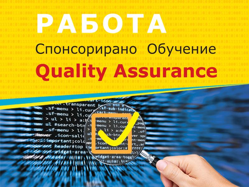Курс Спонсорирано обучение по QA