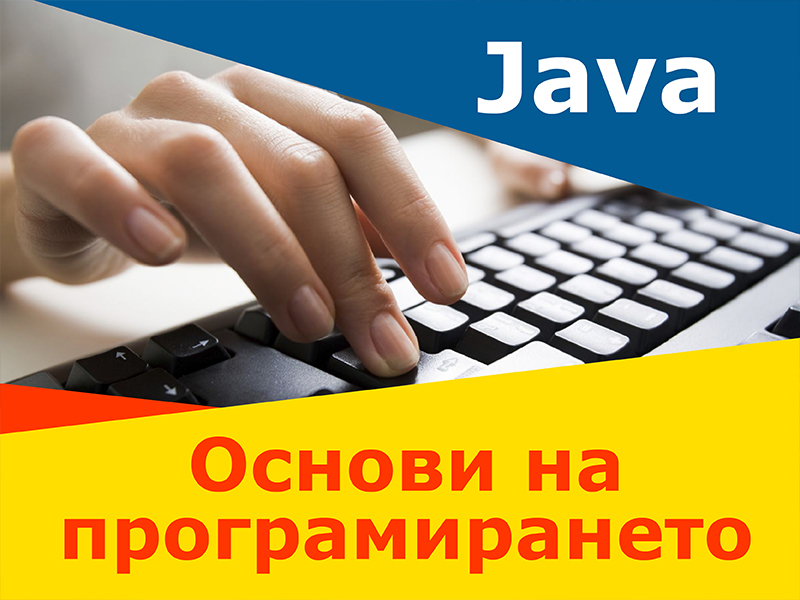 Java за начинаещи