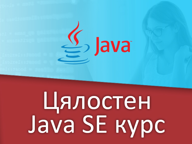 Цялостен Java SE курс