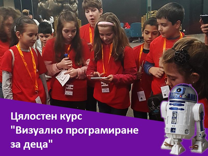 Цялостен курс Визуално програмиране за деца