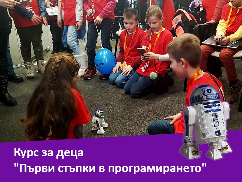 Курс за деца Първи стъпки в програмирането