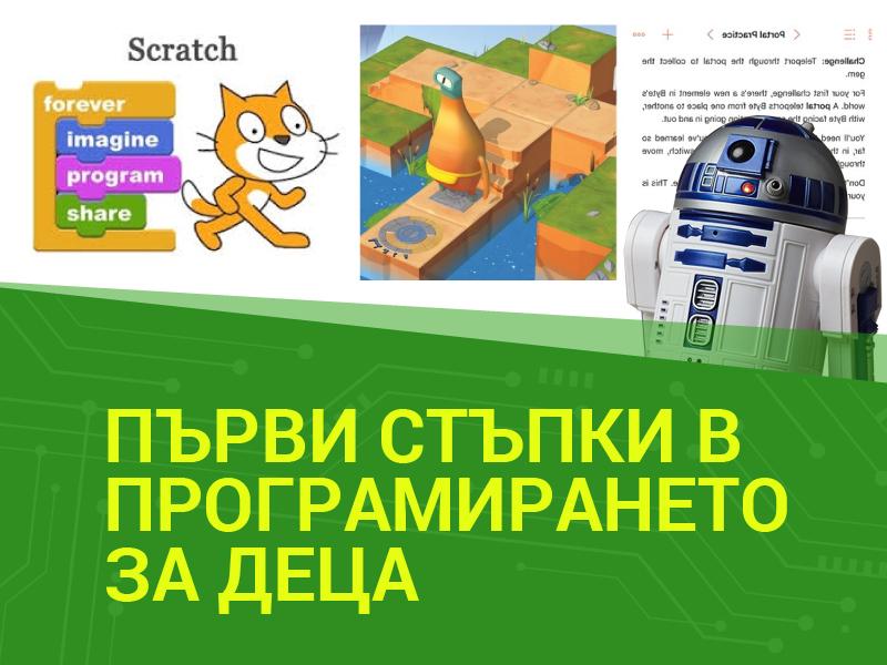Курс Първи стъпки в програмирането за деца