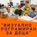 """Цялостно обучение """"Визуално програмиране за деца"""""""