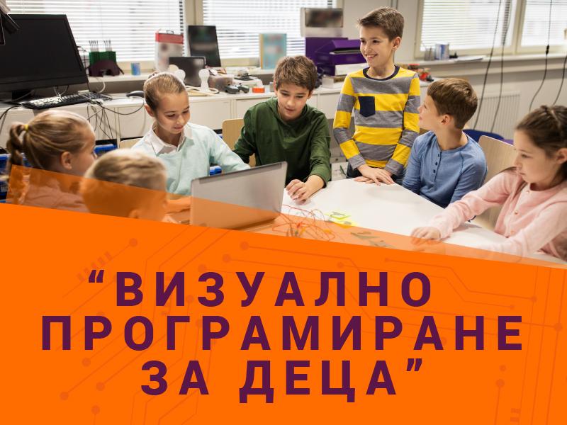 Цялостно обучение Визуално програмиране за деца